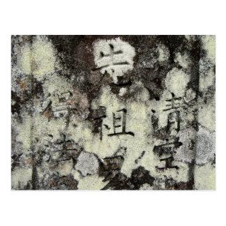 Escrito en piedra postal