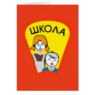 Escuela, señal de tráfico, Bielorrusia Tarjeta De Felicitación