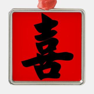 Felicidad en caligrafía del chino tradicional adorno cuadrado plateado