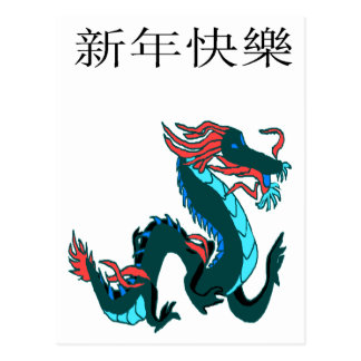 Feliz Año Nuevo del dragón Tarjetas Postales