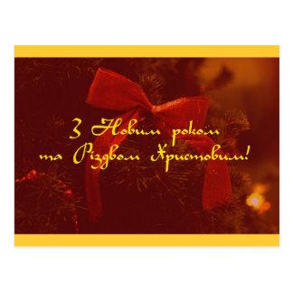 ¡Feliz Año Nuevo y feliz Navidad! Postal