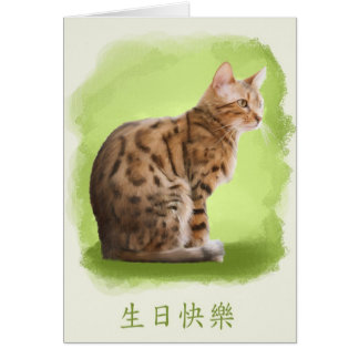 feliz cumpleaños en chino, gato de Bengala, Felicitacion