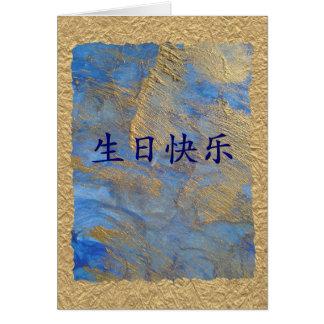 Feliz cumpleaños en chino tarjeta de felicitación