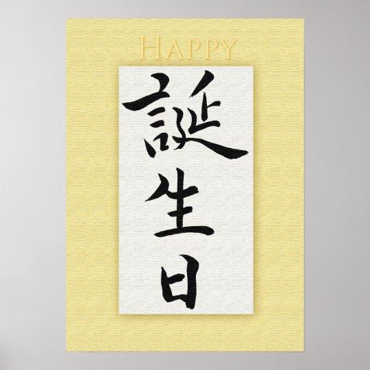 Como se dice feliz cumpleanos en japoneses