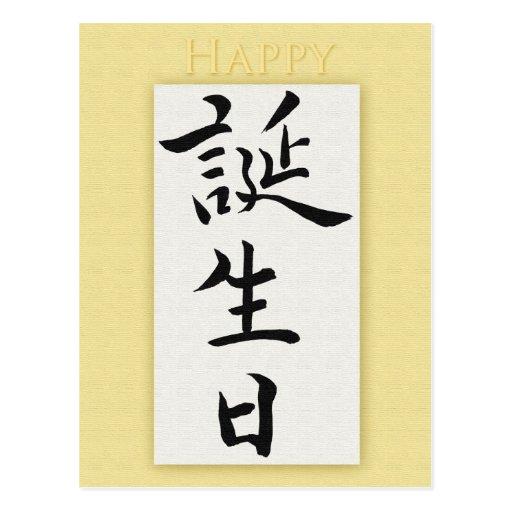 Feliz cumpleaños en kanji japonés tarjetas postales