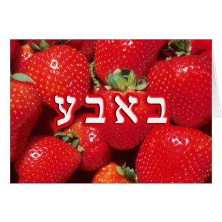 Fresa Bubbe - letra de molde hebrea Felicitaciones
