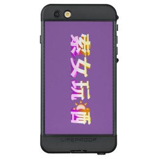 Funda NÜÜD De LifeProof Para iPhone 6s Plus caso del estilo chino de iphone6s