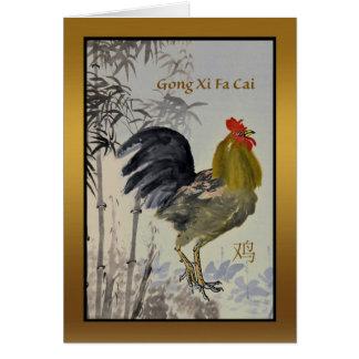 Gongo XI Fa Cai, Año Nuevo chino del gallo Tarjeta De Felicitación
