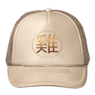 Gorra chino 2017 del Año Nuevo del gallo de oro