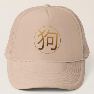 Gorra chino 2018 del Año Nuevo del perro de oro