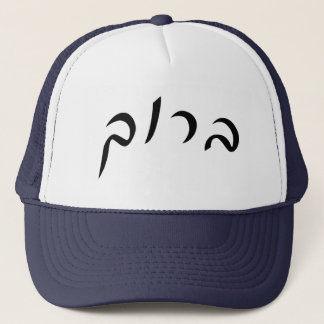 Gorra De Camionero Baruch - letras hebreas de la escritura