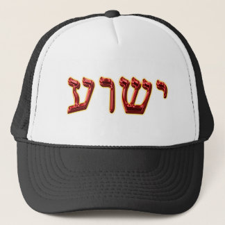 Gorra De Camionero Hebreo 02 de Yeshua