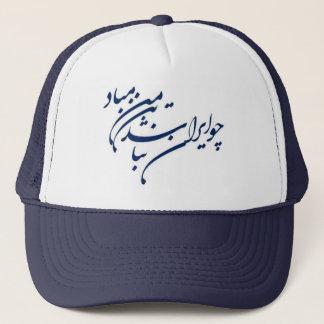 Gorra De Camionero Verso patriótico en caligrafía persa
