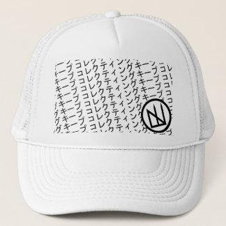 gorra del camionero del キープコレクティング (guarde el