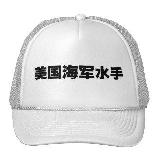 Gorra del marinero de los E.E.U.U.