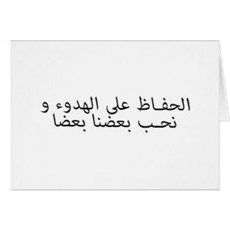 Guarde la calma y su árabe justo tarjeta de felicitación
