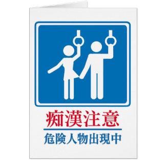 Guárdese de los pervertidos - muestra japonesa rea tarjeta de felicitación