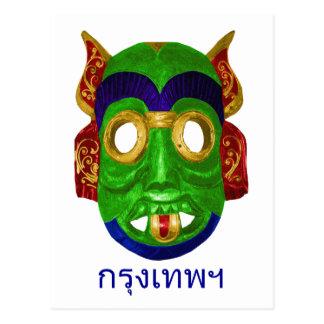 Halloween - máscara tailandesa colorida postal