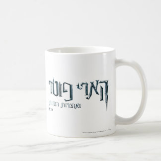 Hebreo de Harry Potter Taza De Café
