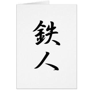 Hombre del hierro - Tetsujin Felicitacion