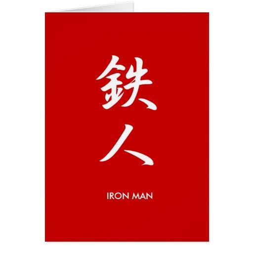 Hombre del hierro - Tetsujin Tarjetón