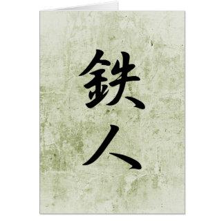 Hombre del hierro - Tetsujin Felicitación
