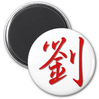 Imán 劉 del apellido