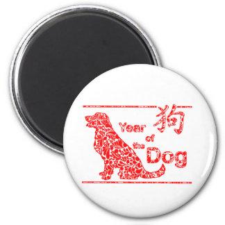 Imán Año del perro - Año Nuevo chino