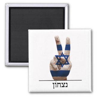 Imán bandera hebrea del texto del judío de Israel de la
