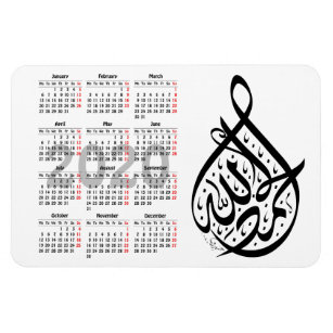 Calendario Islamico 2020.Iman Calendario Islamico De La Caligrafia 2020