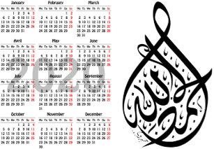 Calendario Islamico 2020.Imanes 2020calendars Zazzle Es