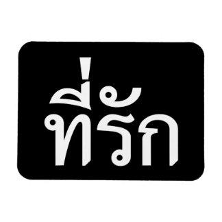 Imán Flexible ~ de la Camiseta-rak mi amor en lengua tailandesa