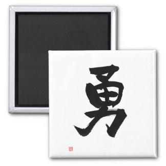 Imán Kanji 'Courage del samurai de Yu del 勇 del código