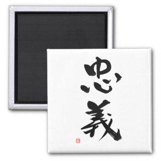 Imán Kanji 'Duty del samurai de Chugi del 忠義 del código