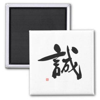 Imán Kanji 'Integrity del samurai de Makoto del 誠 del