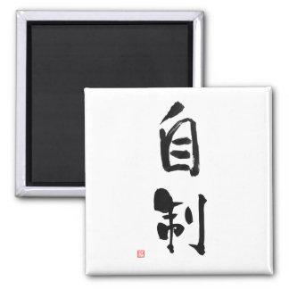 Imán Uno mismo-Control' del kanji del samurai de Jisei