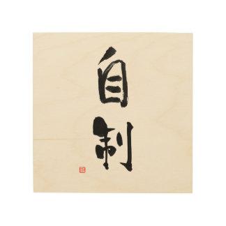 Impresión En Madera Uno mismo-Control' del kanji del samurai de Jisei