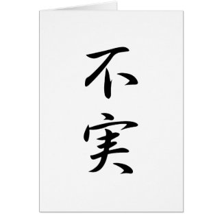 Infidelidad - jiu-jitsu felicitación