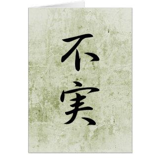Infidelidad - jiu-jitsu felicitaciones