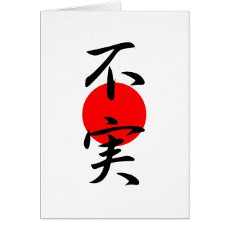 Infidelidad - jiu-jitsu tarjetón