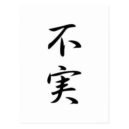 Infidelidad - jiu-jitsu postales