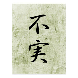 Infidelidad - jiu-jitsu postal