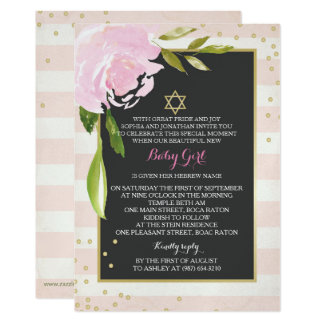 Invitación hebrea del día de nombramiento del