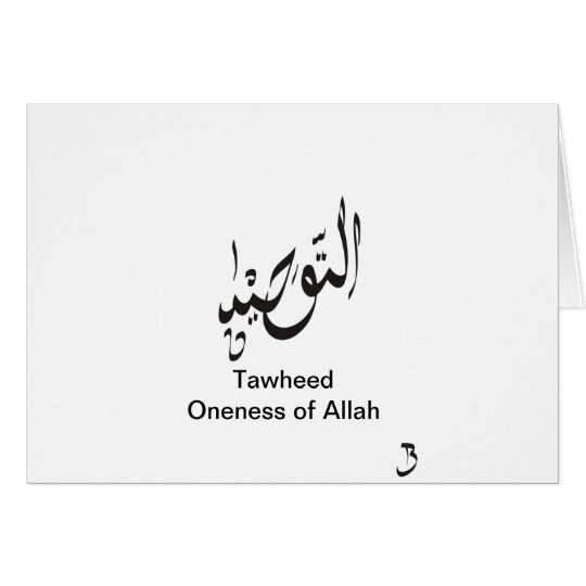 Islam Tarjeta De Felicitación