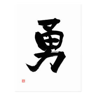 Kanji 'Courage del samurai de Yu del 勇 del código Postal