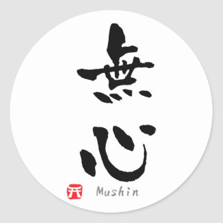 KANJI de Mushin (términos de Budo) Pegatina Redonda