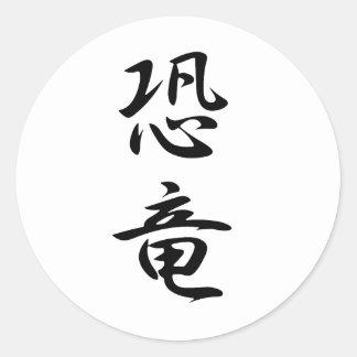 Kanji del dinosaurio pegatina redonda