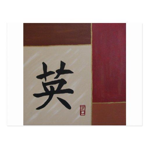 kanji del valor tarjetas postales
