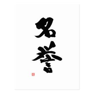 Kanji 'Honor del samurai de Meiyo del 名誉 del Postal