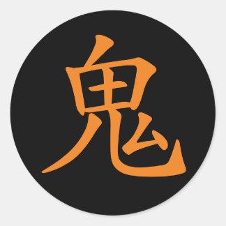 Kanji japonés Oni (ogro) Pegatina Redonda